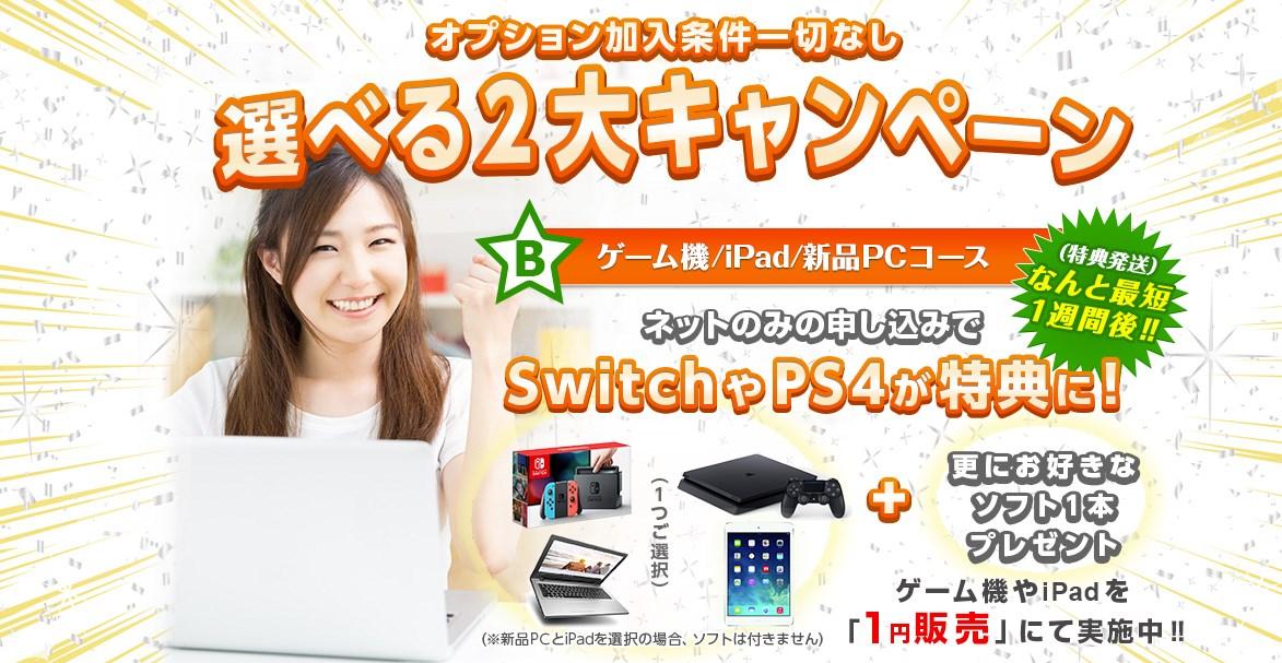 パソコンが無料でもらえる光回線契約キャンペーン