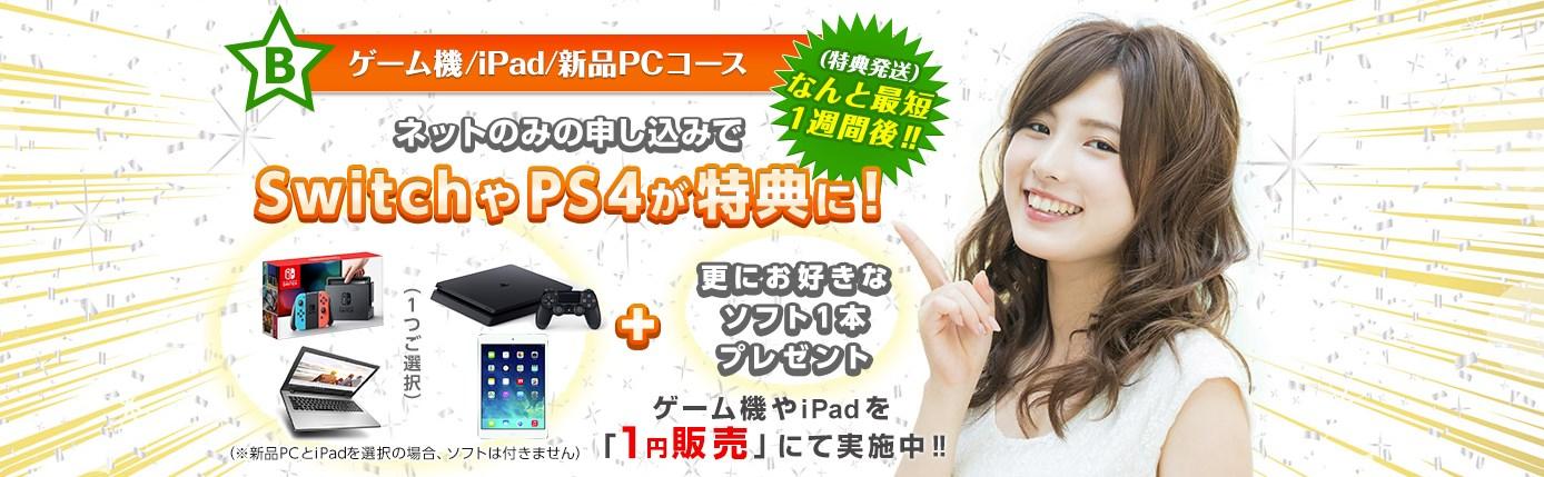 auひかりノートパソコン無料キャンペーン