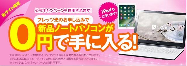 フレッツ光のパソコン0円キャンペーン